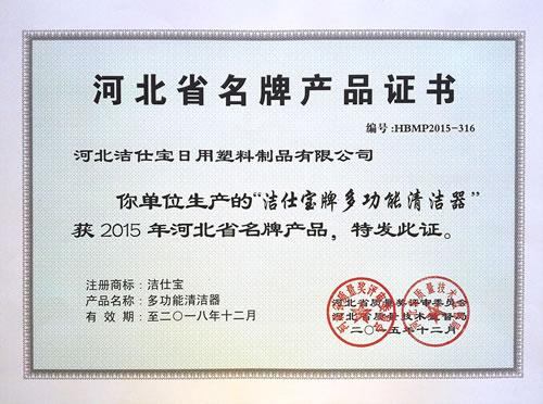 河北省名牌产品